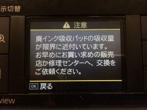 EP-802A吸収パッド限界メッセージ