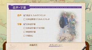 31年目の夫婦げんかのDVDメニュー画面