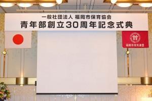 福岡市保育協会の青年部創立30周年記念式典メイン会場
