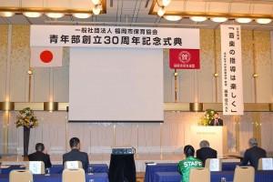 福岡市保育協会の青年部創立30周年記念講演「音楽の指導は楽しく」
